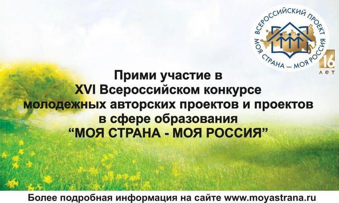 http://www.moyastrana.ru/