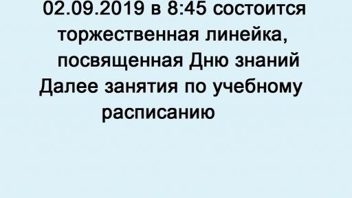 02.09.2019 в 8:45 состоится торжественная линейка, посвященная Дню знаний